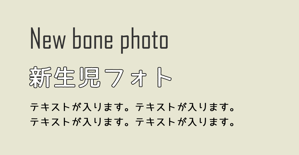 New bone photo
